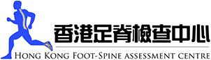 香港足脊檢查中心